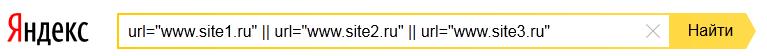 Яндекс запрос для определения траста