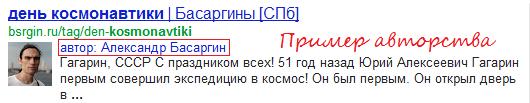 Пример авторства Google