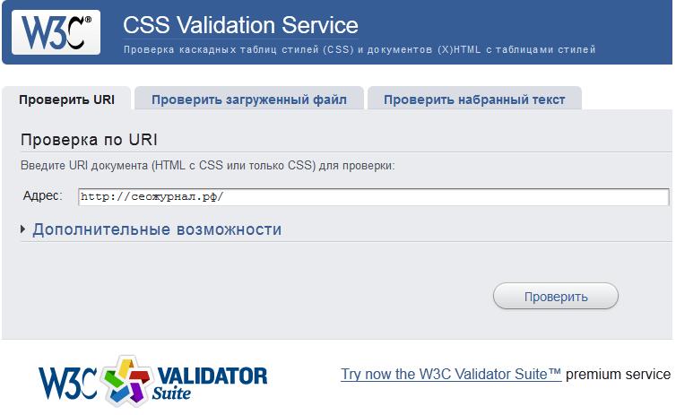 CSS проверка кода