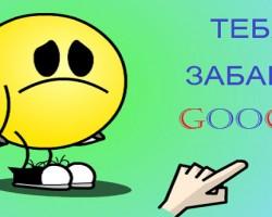 Бан гугла. Как вытащить сайт из бана