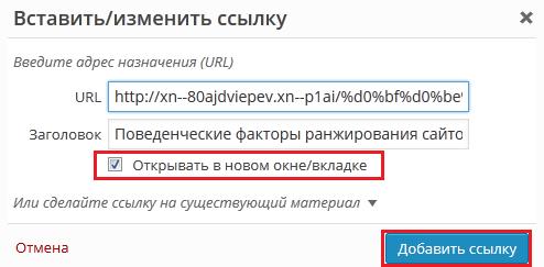 Wordpress добавить ссылку