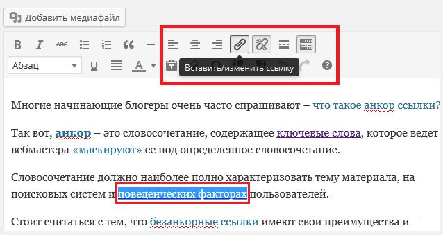 Wordress вставить ссылку