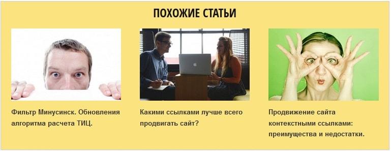 Пример похожие статьи для сайта