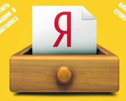 Стоит ли добавлять сайт в Яндекс Каталог платно?