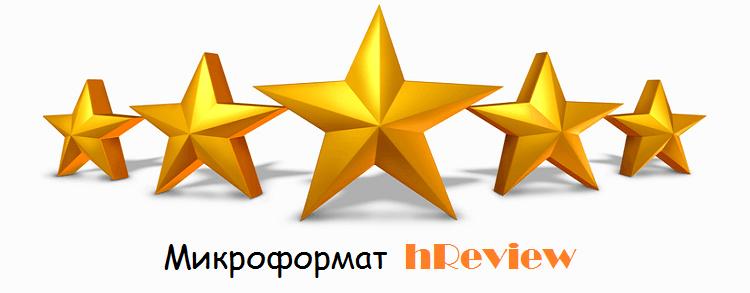 Использование hReview в продвижении сайта