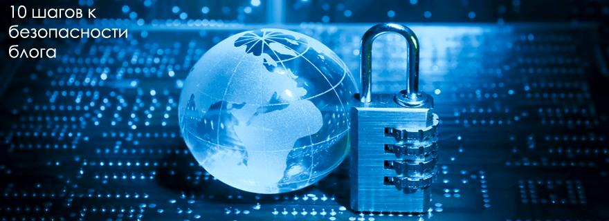 10 шагов к безопасности блога