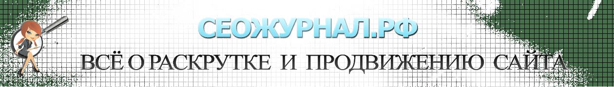 Сеожурнал.РФ — создание, продвижение и заработок в интернете